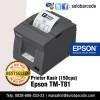 Epson TM-T81